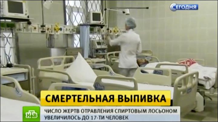 Fatal poisoning kills at least 30 in Irkutsk