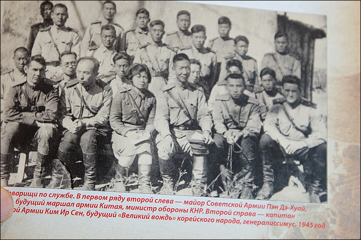Kim Il-sung (2nd from the right, 1st row) served in Soviet Army with Bronnikov, along with Peng Dehuai, Chinese Minister of Defense (2nd from left)