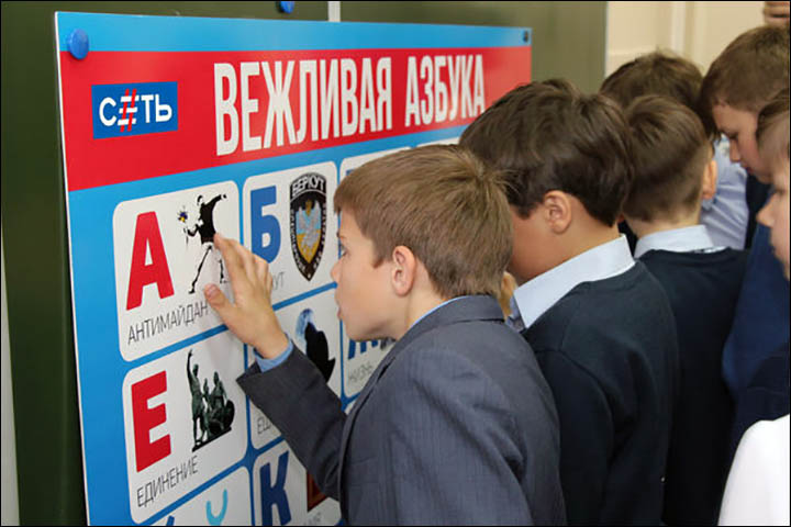New patriotic alphabet unveiled in Siberian school