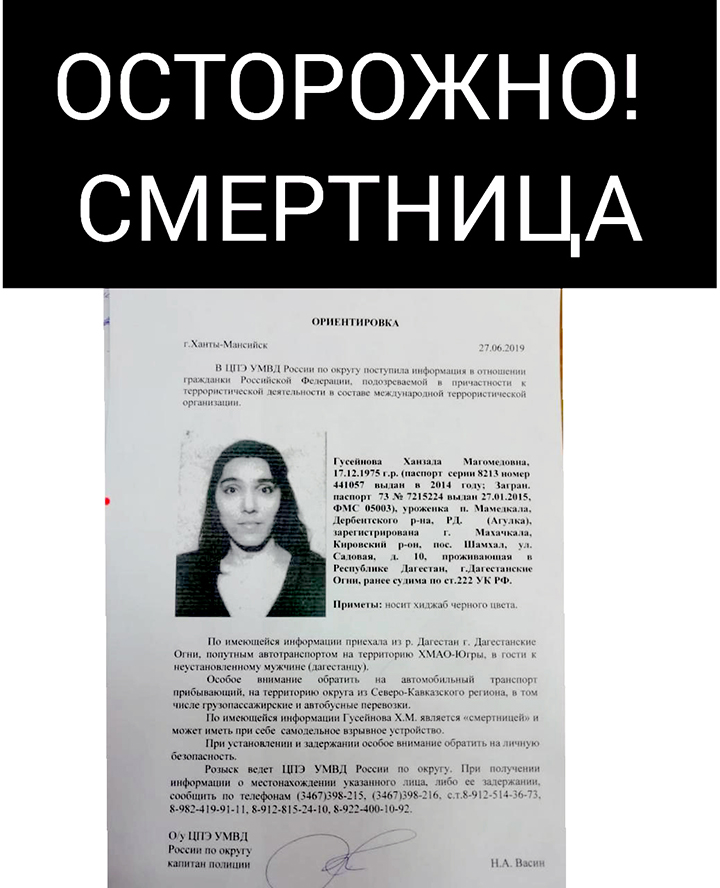 'Woman bomber on the loose in western Siberia'